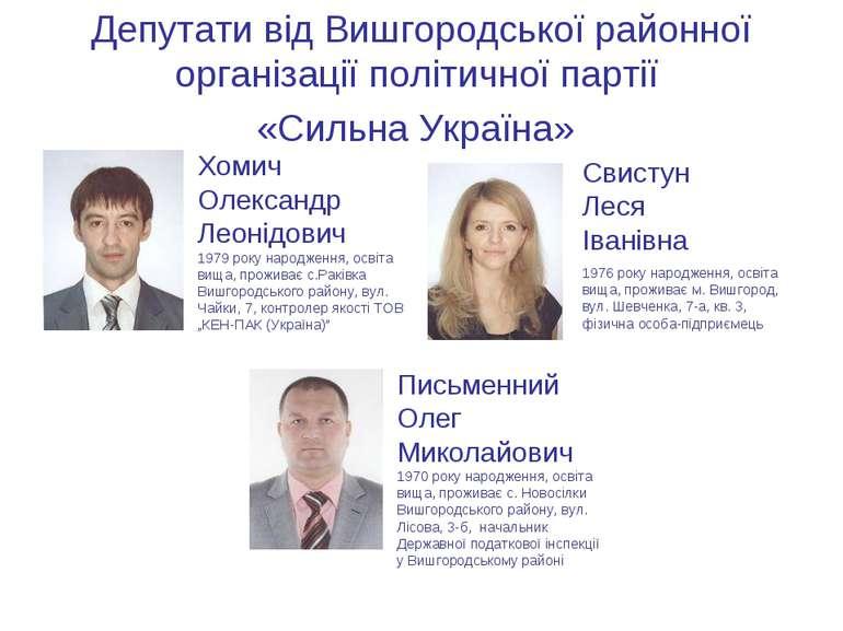 Депутати від Вишгородської районної організації політичної партії «Сильна Укр...