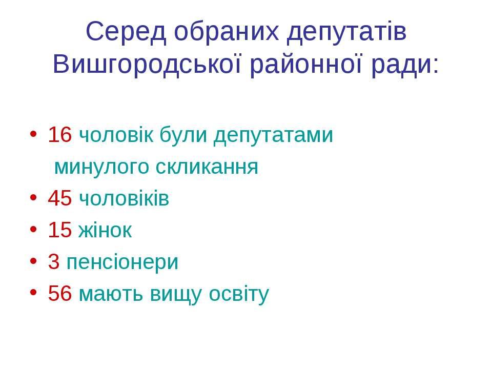 Серед обраних депутатів Вишгородської районної ради: 16 чоловік були депутата...