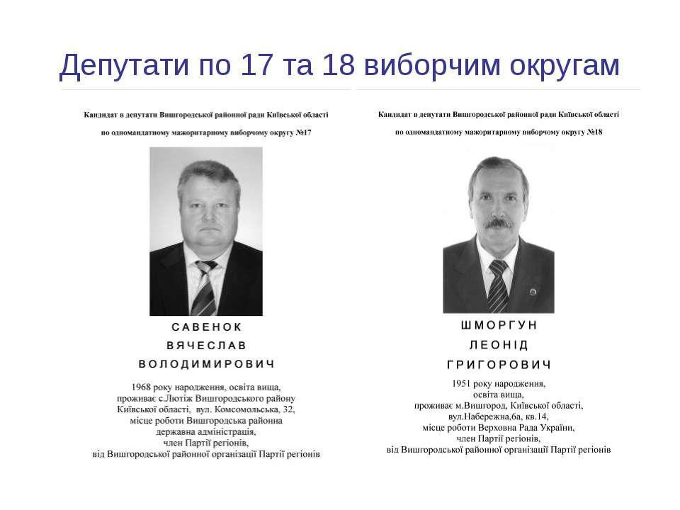 Депутати по 17 та 18 виборчим округам