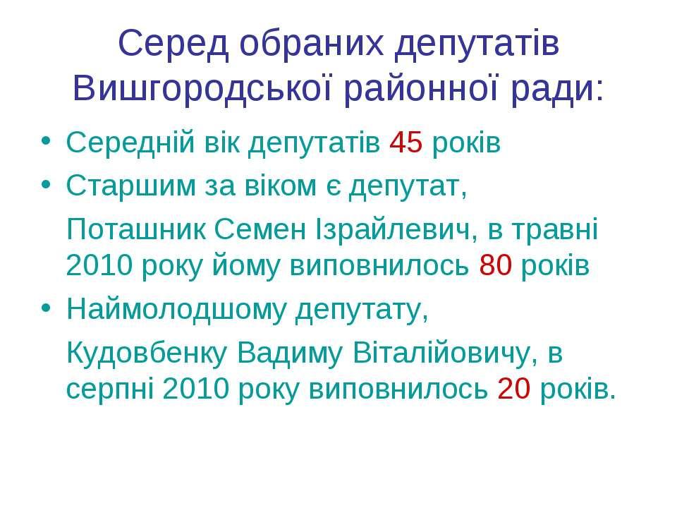 Серед обраних депутатів Вишгородської районної ради: Середній вік депутатів 4...