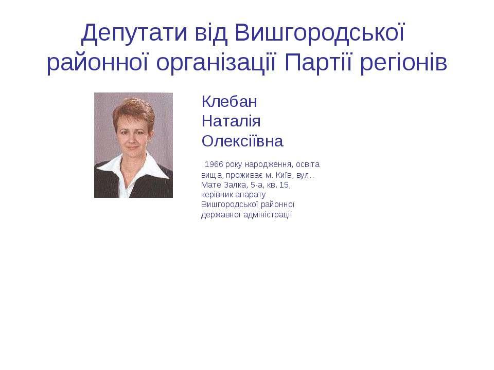 Депутати від Вишгородської районної організації Партії регіонів Клебан Наталі...