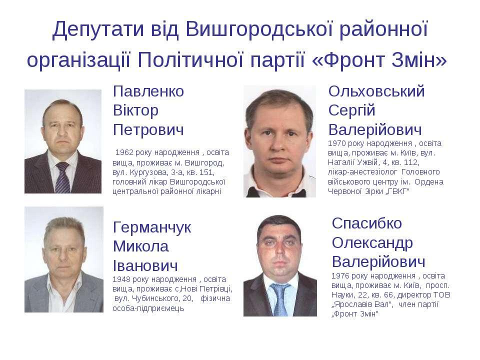Депутати від Вишгородської районної організації Політичної партії «Фронт Змін...