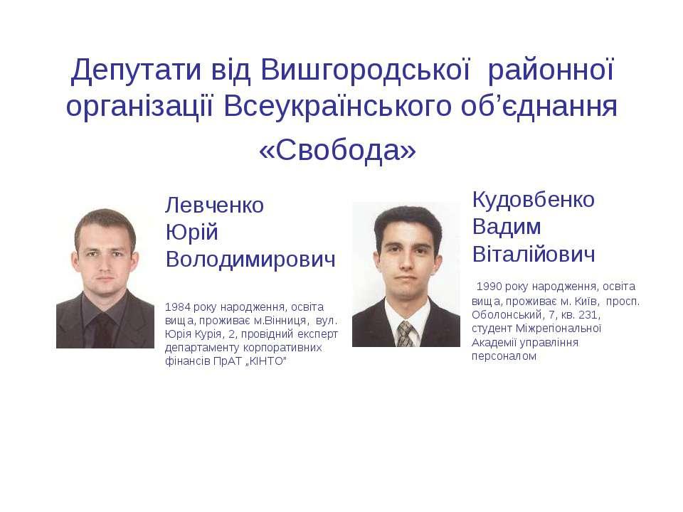 Депутати від Вишгородської районної організації Всеукраїнського об'єднання «С...