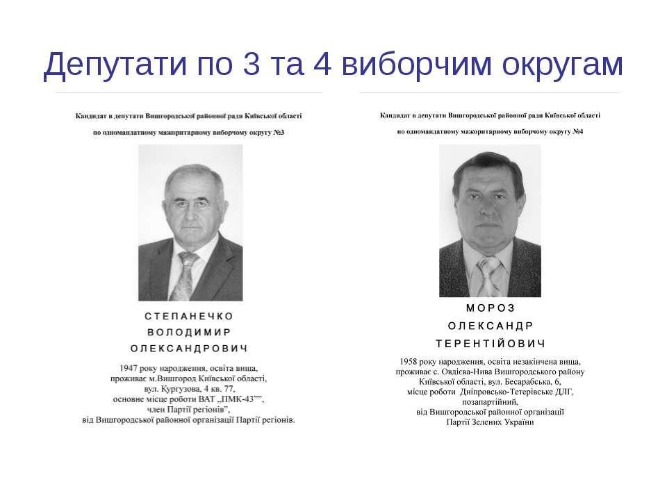 Депутати по 3 та 4 виборчим округам