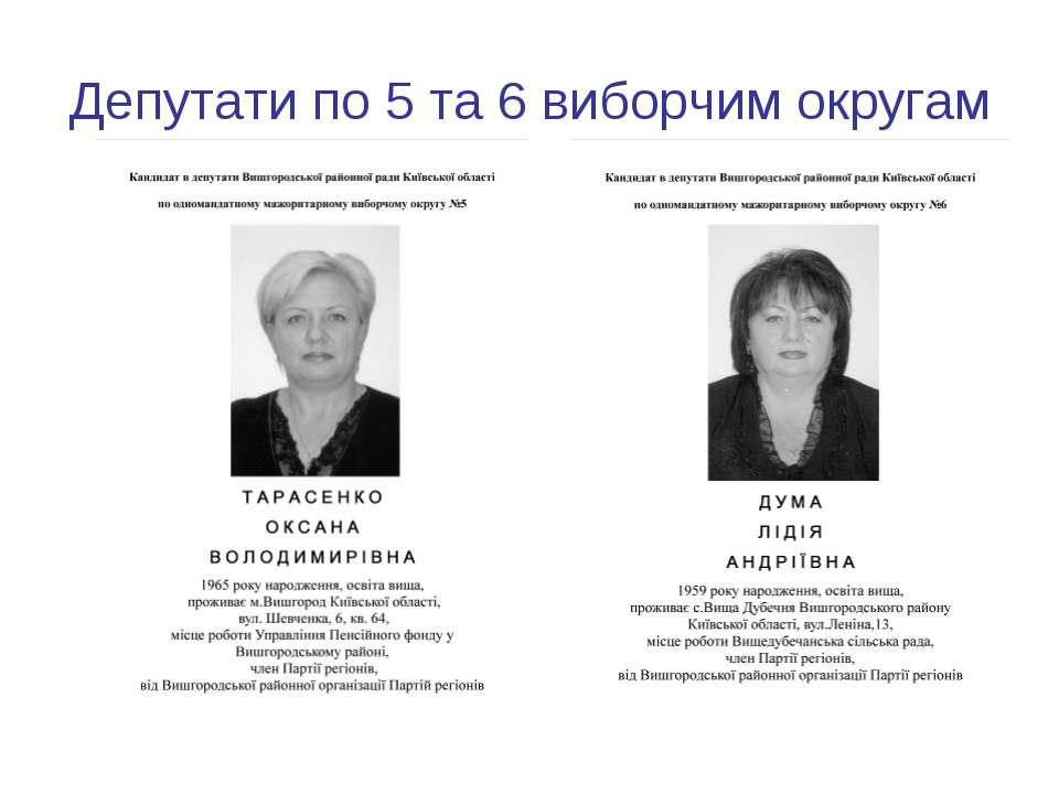 Депутати по 5 та 6 виборчим округам