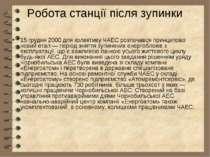 Робота станції після зупинки 15 грудня 2000 для колективу ЧАЕС розпочався при...