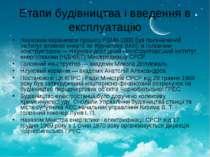 Етапи будівництва і введення в експлуатацію Науковим керівником проекту РБМК-...