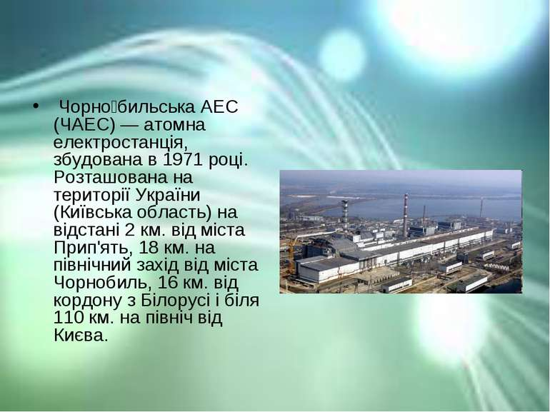 Чорно бильська АЕС (ЧАЕС) — атомна електростанція, збудована в 1971 році. Роз...