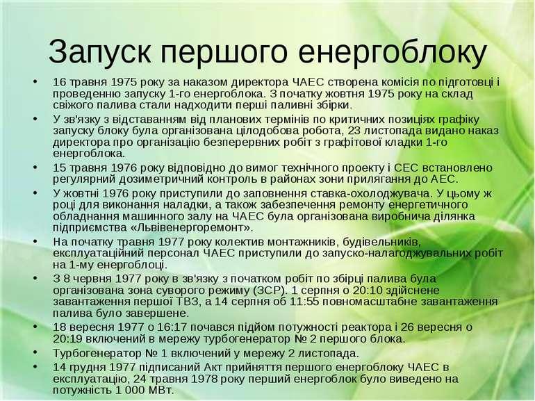 Запуск першого енергоблоку 16 травня 1975 року за наказом директора ЧАЕС ство...