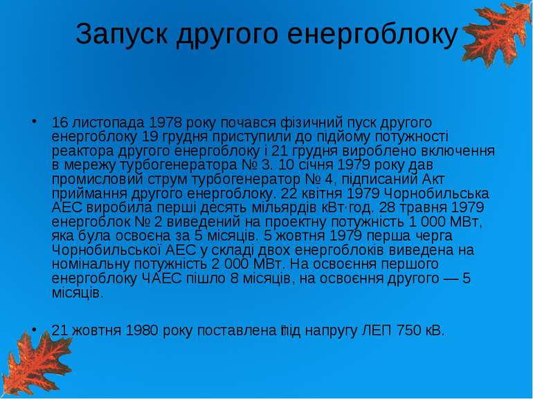 Запуск другого енергоблоку 16 листопада 1978 року почався фізичний пуск друго...