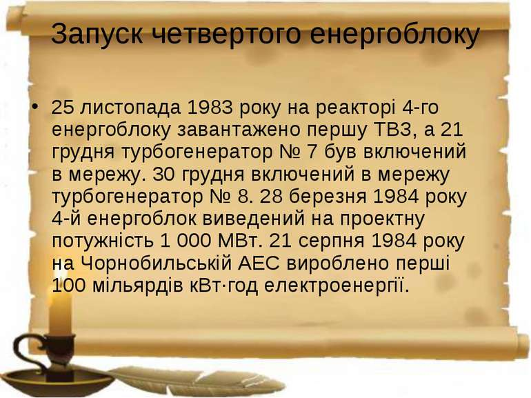 Запуск четвертого енергоблоку 25 листопада 1983 року на реакторі 4-го енергоб...