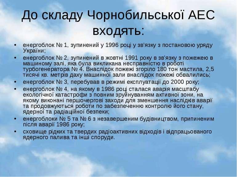 До складу Чорнобильської АЕС входять: енергоблок № 1, зупинений у 1996 році у...
