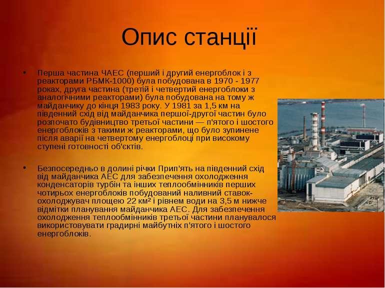 Опис станції Перша частина ЧАЕС (перший і другий енергоблок і з реакторами РБ...