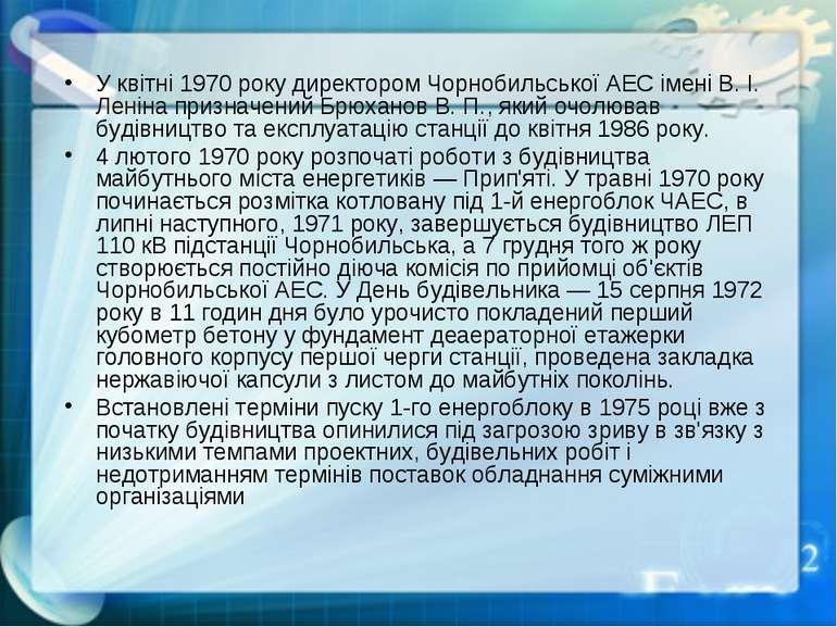 У квітні 1970 року директором Чорнобильської АЕС імені В. І. Леніна призначен...