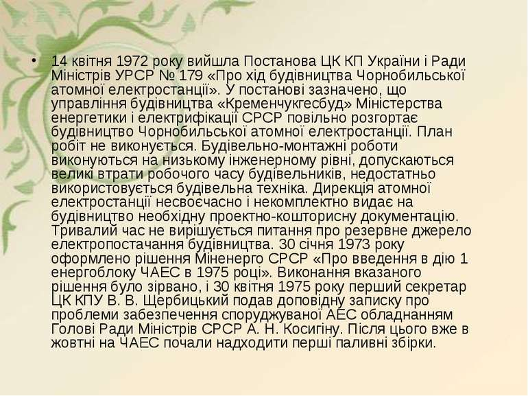 14 квітня 1972 року вийшла Постанова ЦК КП України і Ради Міністрів УРСР № 17...