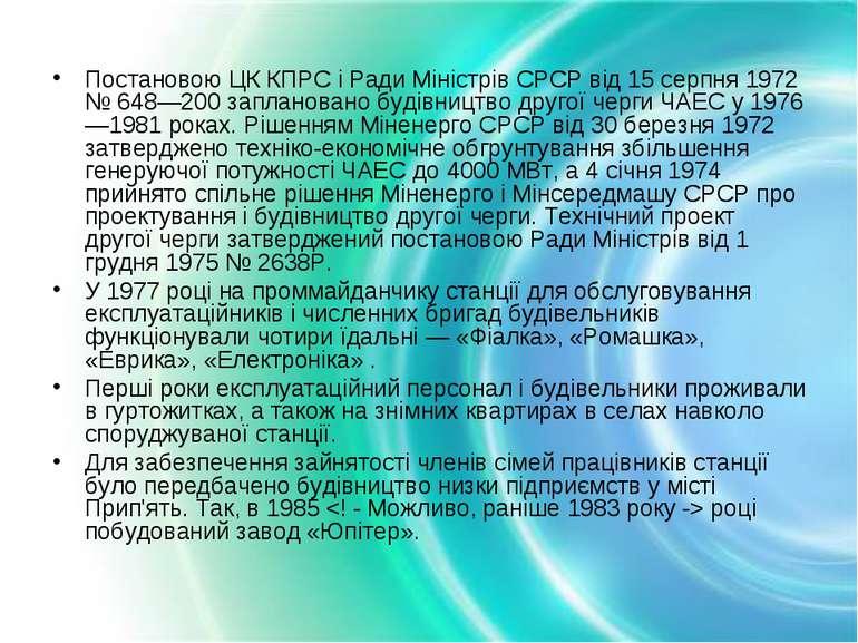 Постановою ЦК КПРС і Ради Міністрів СРСР від 15 серпня 1972 № 648—200 заплано...