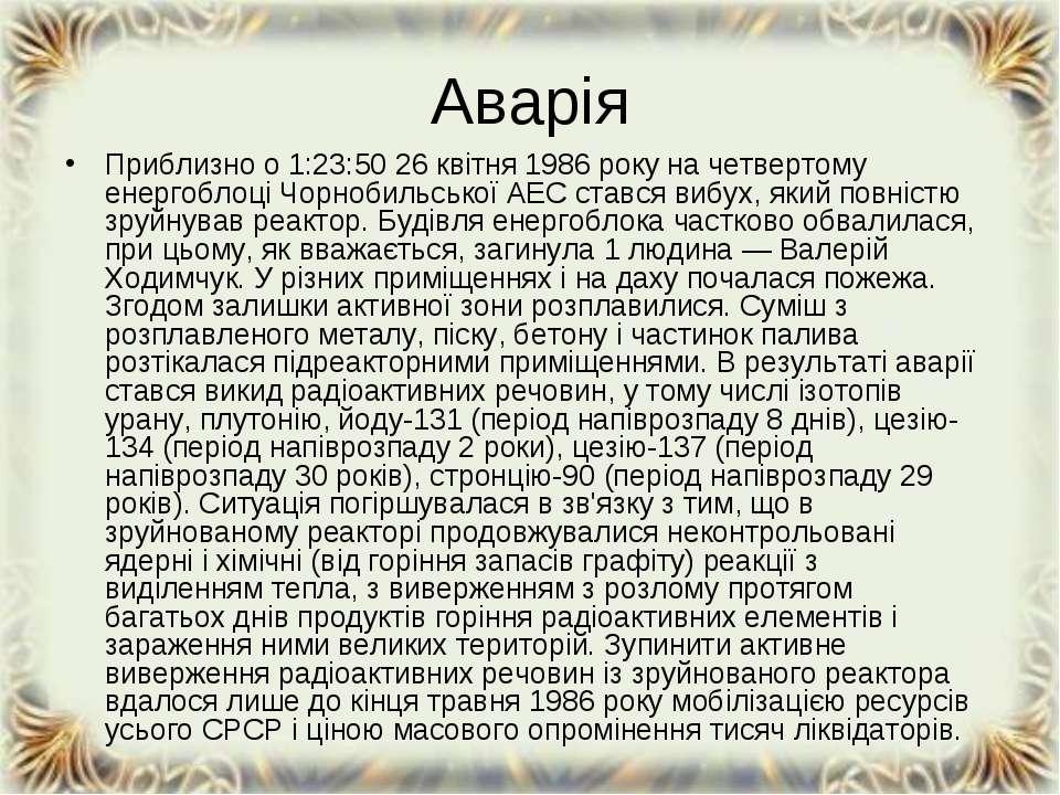 Аварія Приблизно о 1:23:50 26 квітня 1986 року на четвертому енергоблоці Чорн...