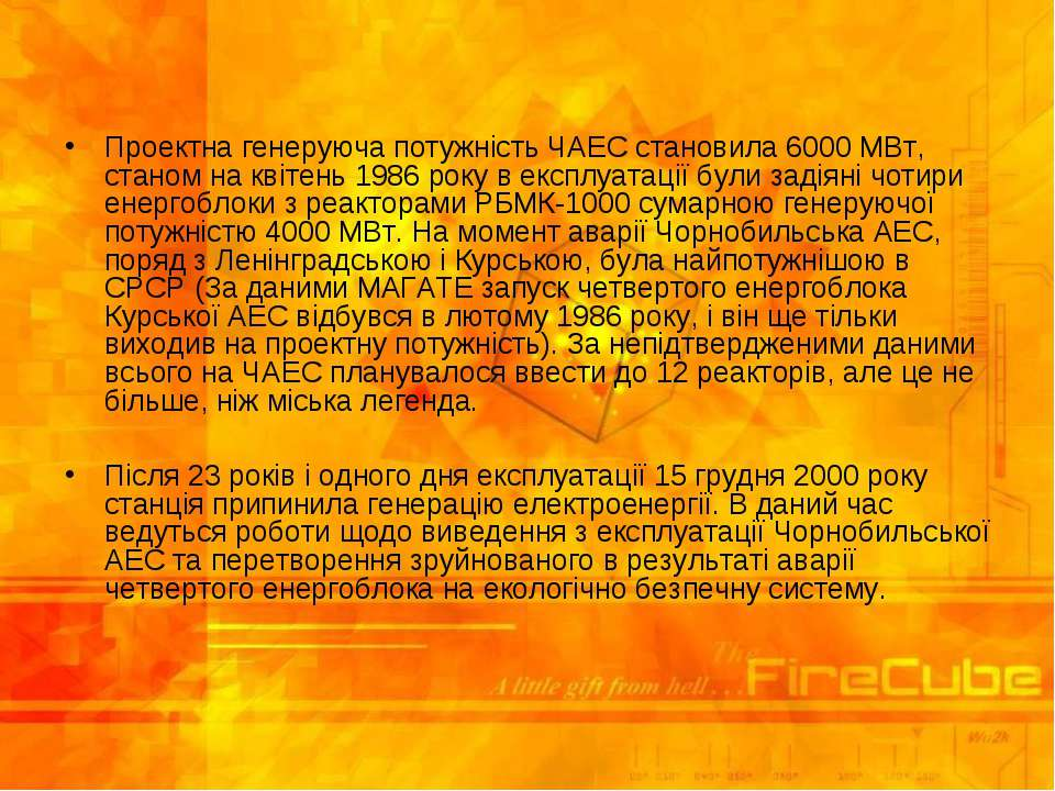 Проектна генеруюча потужність ЧАЕС становила 6000 МВт, станом на квітень 1986...