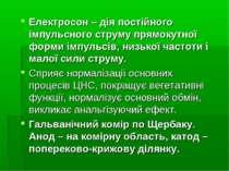 Електросон – дія постійного імпульсного струму прямокутної форми імпульсів, н...