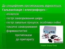 До специфічних протипоказань відносяться: Гальванізація і електрофорез – - еп...