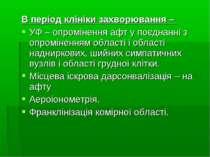 В період клініки захворювання – УФ – опромінення афт у поєднанні з опроміненн...