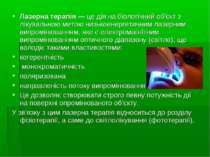 Лазерна терапія — це дія на біологічний об'єкт з лікувальною метою низькоенер...