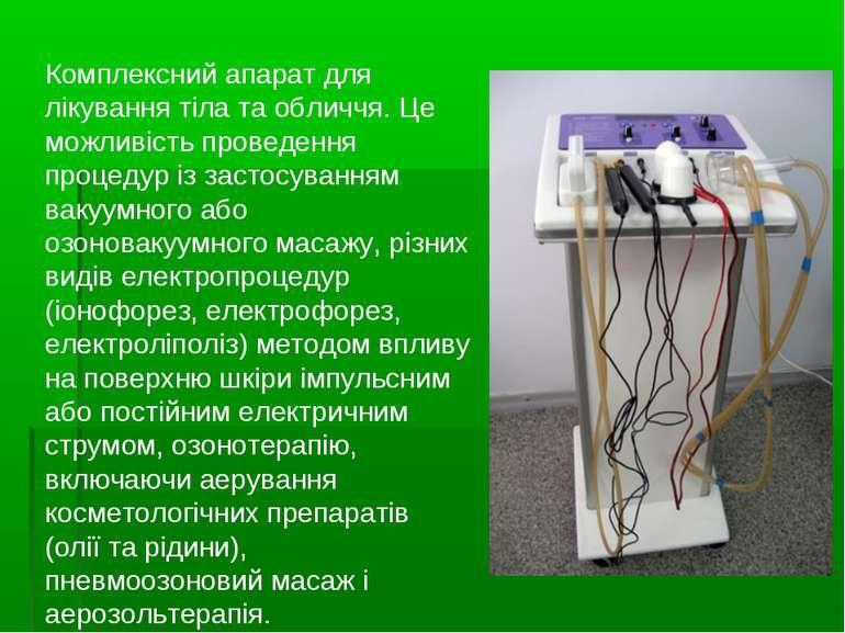 Комплексний апарат для лікування тіла та обличчя. Це можливість проведення пр...