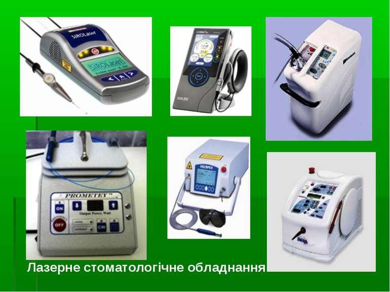 Лазерне стоматологічне обладнання