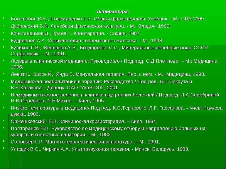 Література: Боголюбов В.Н., Пономаренко Г.Н. Общая физиотерапия: Учебник. - М...