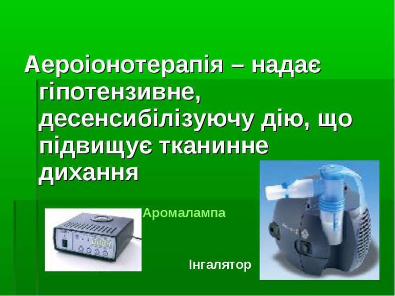 Аероіонотерапія – надає гіпотензивне, десенсибілізуючу дію, що підвищує ткани...