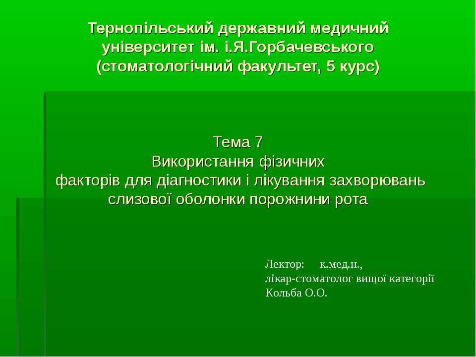Тернопільський державний медичний університет ім. і.Я.Горбачевського (стомато...