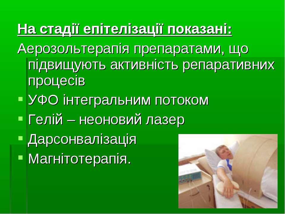 На стадії епітелізації показані: Аерозольтерапія препаратами, що підвищують а...