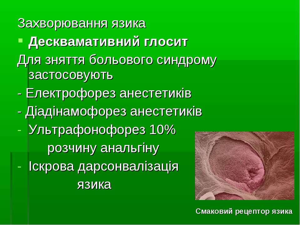 Захворювання язика Десквамативний глосит Для зняття больового синдрому застос...