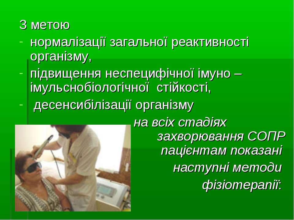 З метою нормалізації загальної реактивності організму, підвищення неспецифічн...