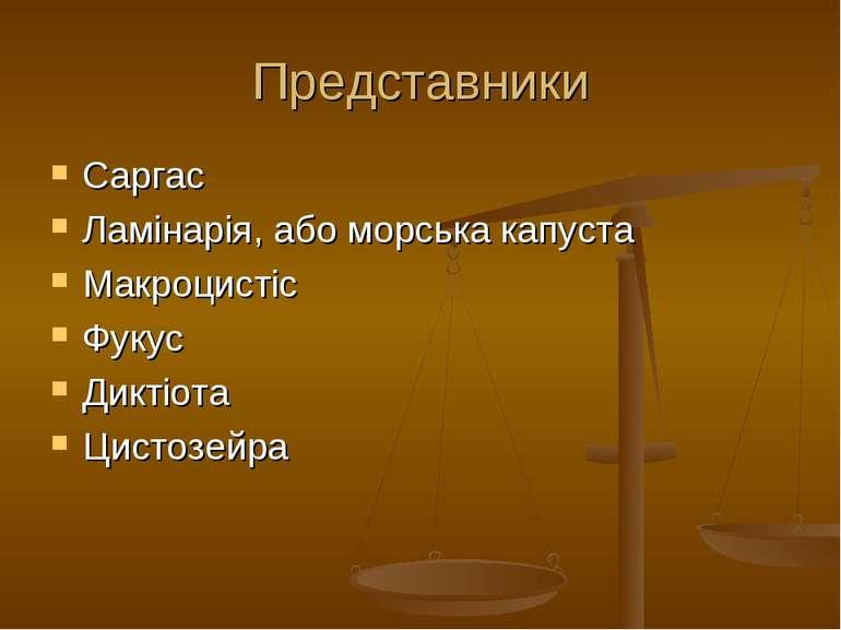 Представники Саргас Ламінарія, або морська капуста Макроцистіс Фукус Диктіота...