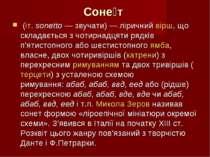 Соне т (іт.sonetto— звучати) — ліричнийвірш, що складається з чотирнадця...