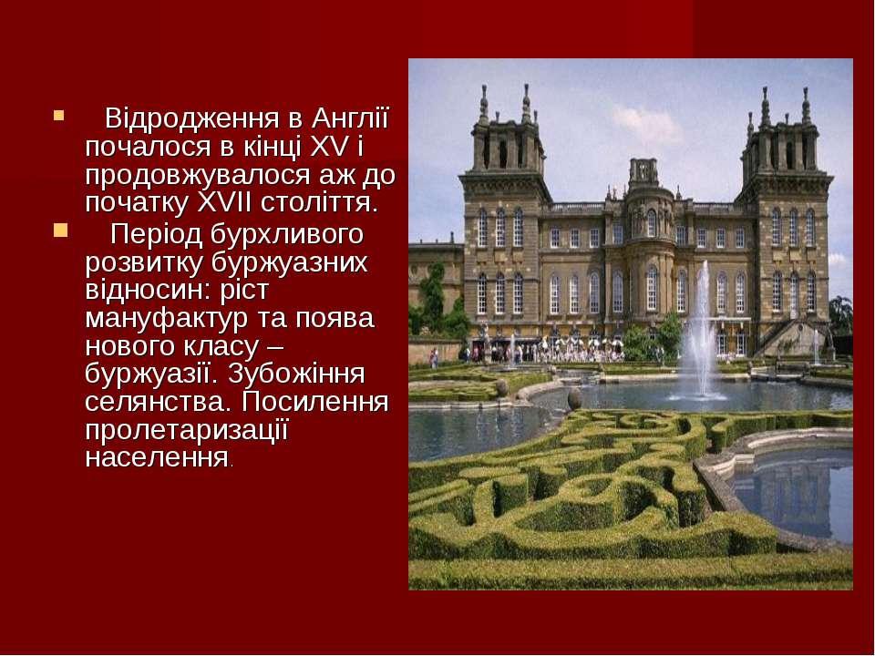 Відродження в Англії почалося в кінці ХV і продовжувалося аж до початку ХVІІ ...