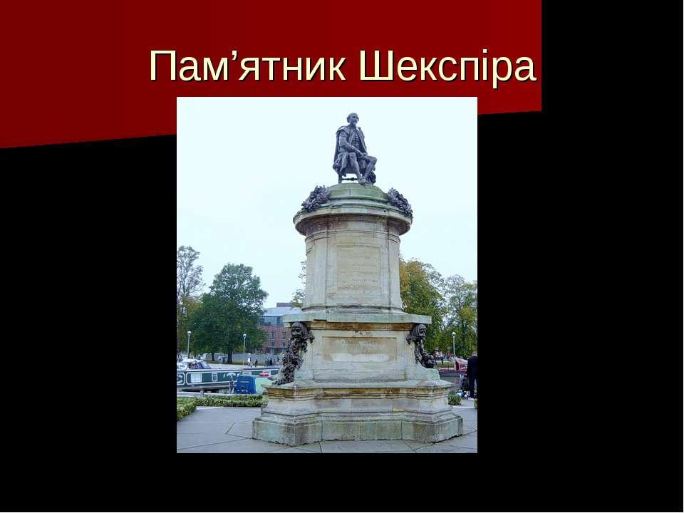 Пам'ятник Шекспіра