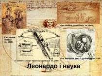 Леонардо і наука Рис. челов. сердца. ок. 1510г. Рис. боевой колесницы. ок.148...