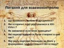 Питання для взаємоконтролю Що називають добою Відродження? Які історичні поді...