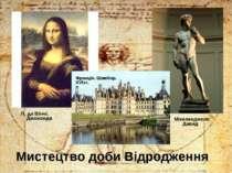 Мистецтво доби Відродження Л. да Вінчі. Джоконда Мікеланджело. Давид Франція....