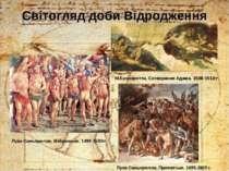 Світогляд доби Відродження М.Буонаротти. Сотворение Адама. 1508-1512гг. Лука ...