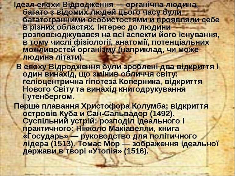 Ідеал епохи Відродження — органічна людина, багато з відомих людей цього часу...