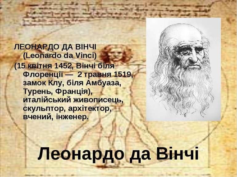 Леонардо да Вінчі ЛЕОНАРДО ДА ВІНЧІ (Leonardo da Vinci) (15 квітня 1452, Вінч...