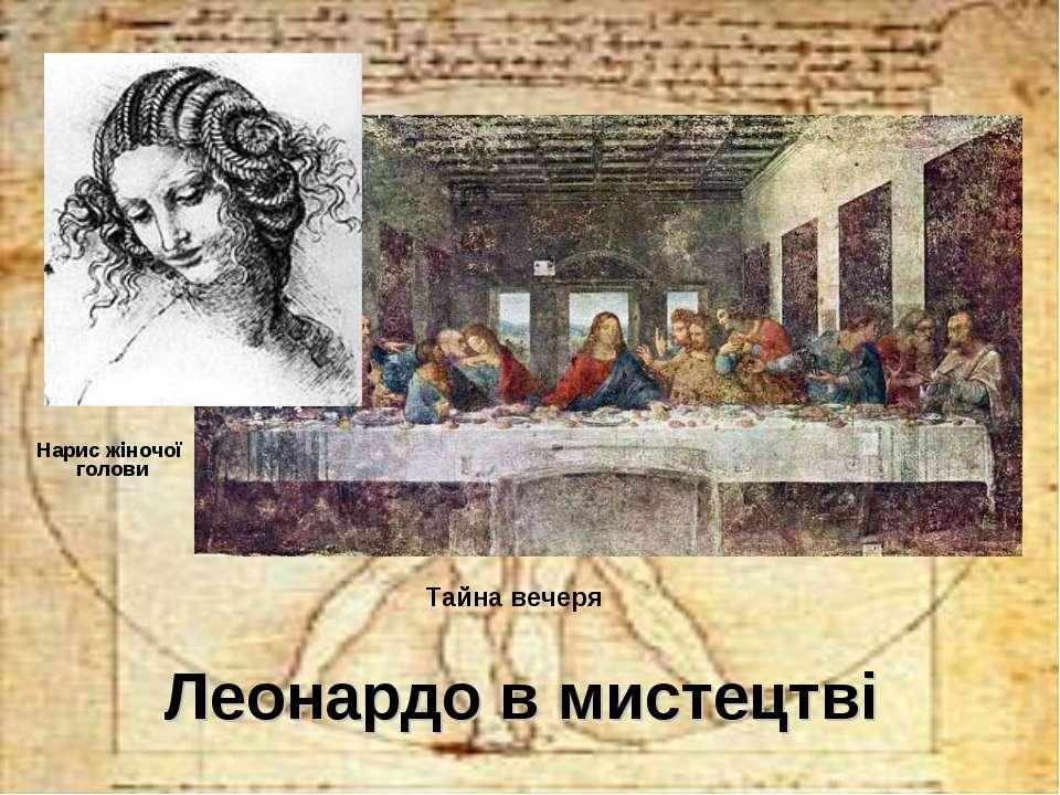 Леонардо в мистецтві Нарис жіночої голови Тайна вечеря