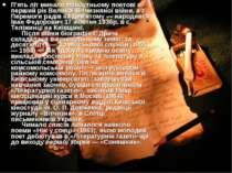 П'ять літ минало майбутньому поетові в перший рік Великої Вітчизняної війни, ...