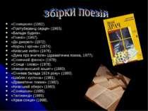 «Соняшник» (1962). «Протуберанці серця» (1965). «Балади буднів». «Поезії» (19...