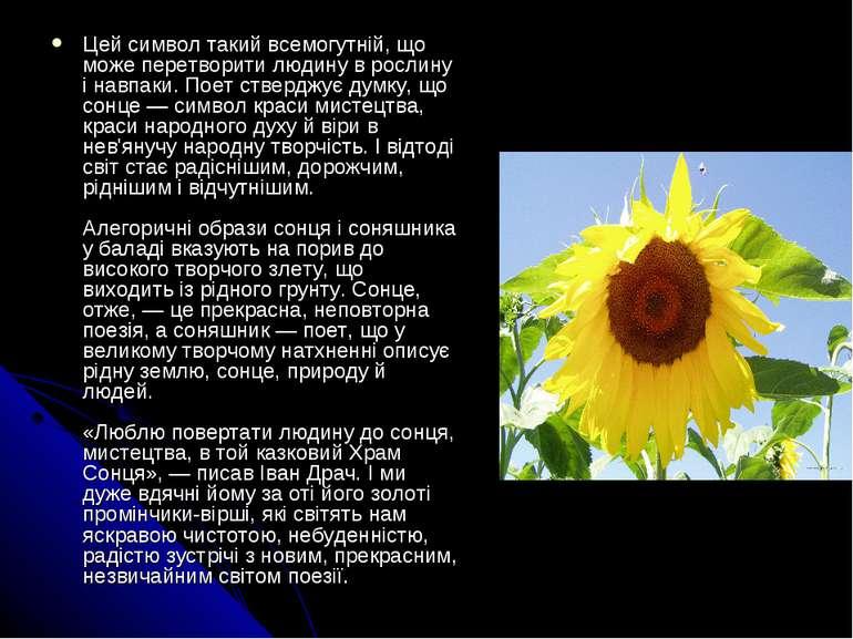 Цей символ такий всемогутній, що може перетворити людину в рослину і навпаки....