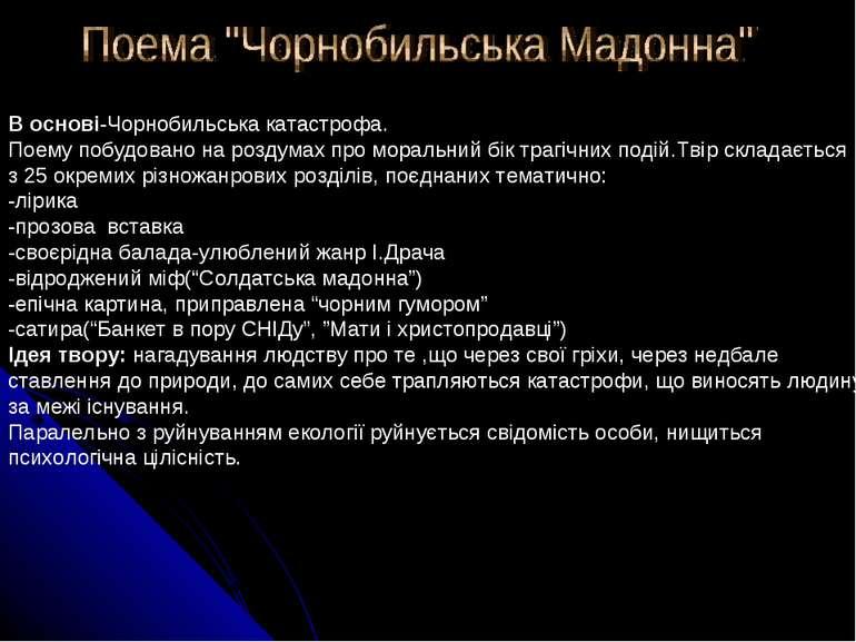 В основі-Чорнобильська катастрофа. Поему побудовано на роздумах про моральний...