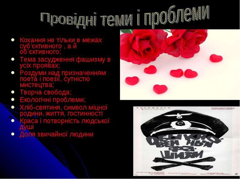 Кохання не тільки в межах суб'єктивного , а й об'єктивного; Тема засудження ф...